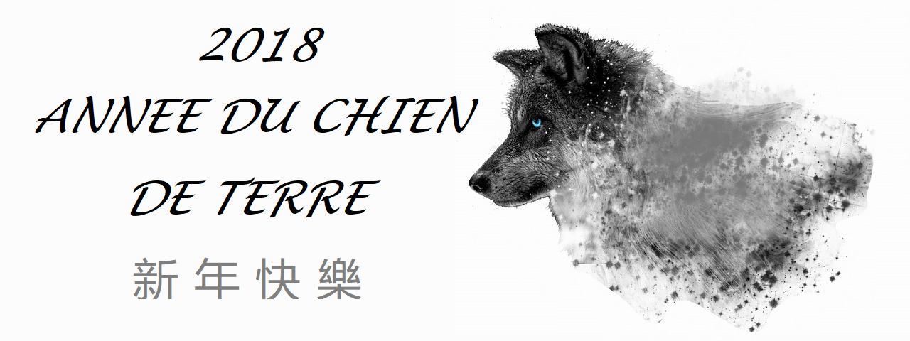 2018 L'année du Chien